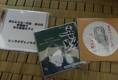 三曲入りCD限定発売_f0263613_15023890.png