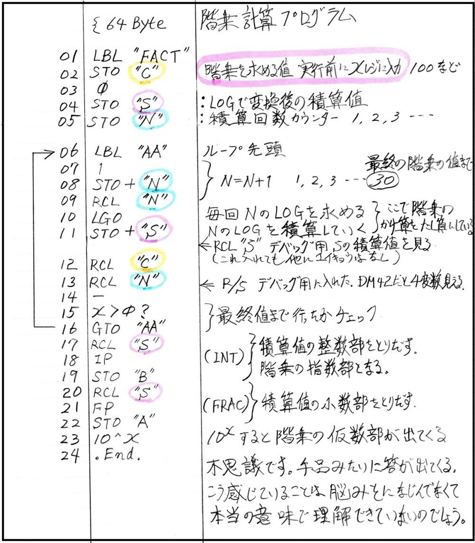 「HPが好き」さんの階乗演算ルーチン_c0335218_11030039.jpg