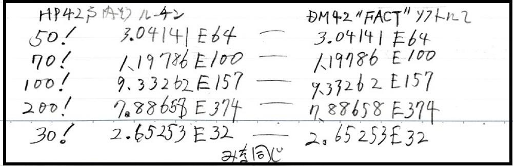 「HPが好き」さんの階乗演算ルーチン_c0335218_11464110.jpg