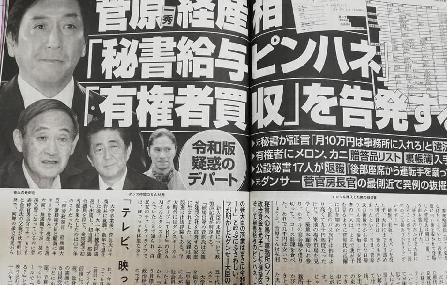 検察は改心と再起の証明を - 菅原一秀、上野宏史、石崎徹を逮捕・起訴せよ_c0315619_16173732.png