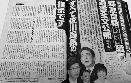 検察は改心と再起の証明を - 菅原一秀、上野宏史、石崎徹を逮捕・起訴せよ_c0315619_16224927.png