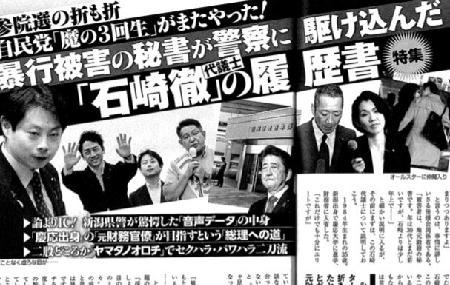 検察は改心と再起の証明を - 菅原一秀、上野宏史、石崎徹を逮捕・起訴せよ_c0315619_16260160.png