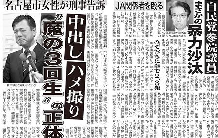 検察は改心と再起の証明を - 菅原一秀、上野宏史、石崎徹を逮捕・起訴せよ_c0315619_16471496.png