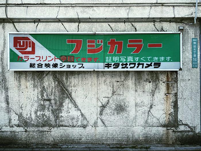 豊島区駒込 / iPhone 11_c0334533_19192278.jpg