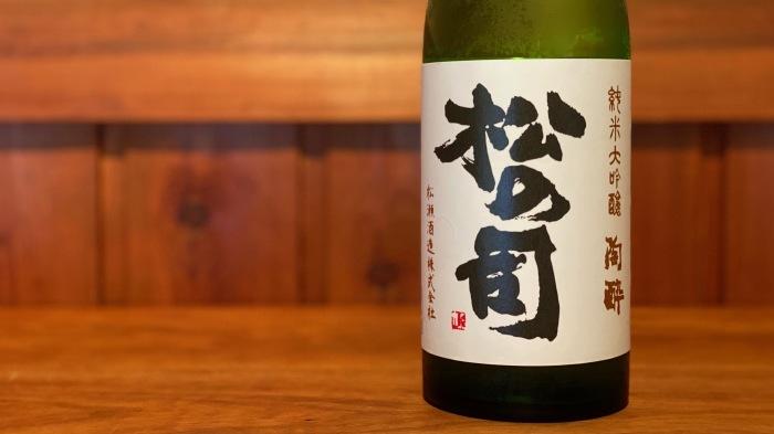 『松の司のきき酒部屋 Vol.6 〜後編』_f0342355_11403368.jpeg