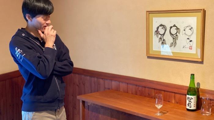 『松の司のきき酒部屋 Vol.6 〜前編』_f0342355_11411669.jpeg