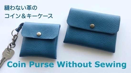動画「縫わない革のコインケース&キーケース」のご紹介_e0040957_18432022.jpg