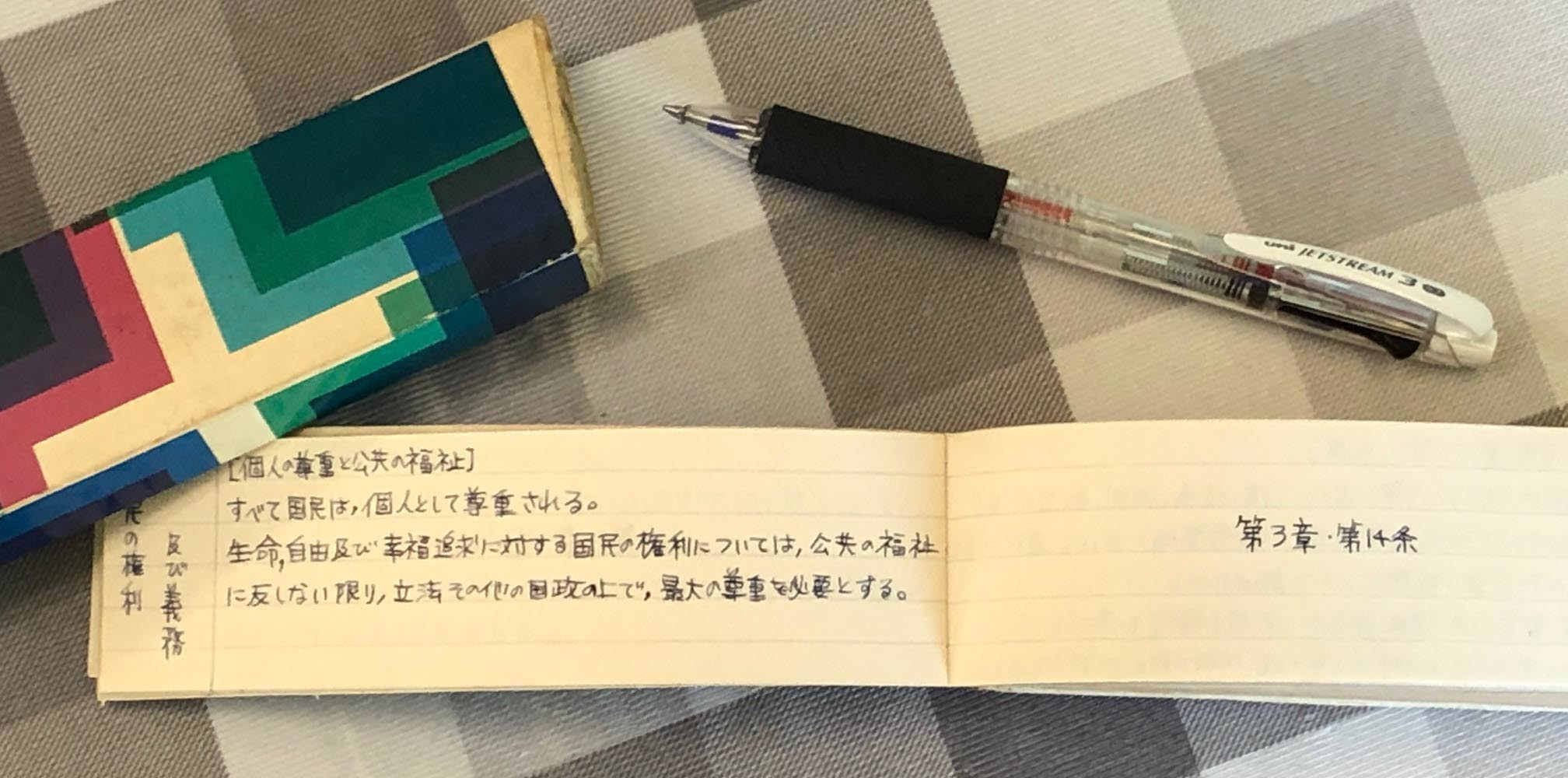 子どもの日本国憲法_c0052876_20553622.jpg