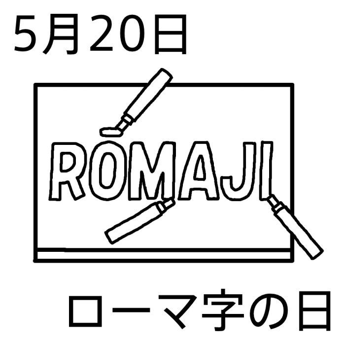 ローマ字の日_f0172281_6174149.jpg