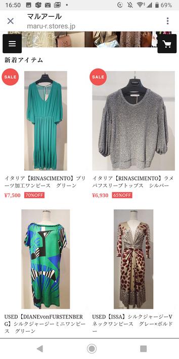 オンラインショップにセール商品追加しました☆_b0321285_16533919.png