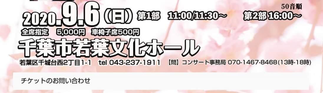 夢劇場千葉音楽祭のお知らせ!_b0083801_21110709.jpg