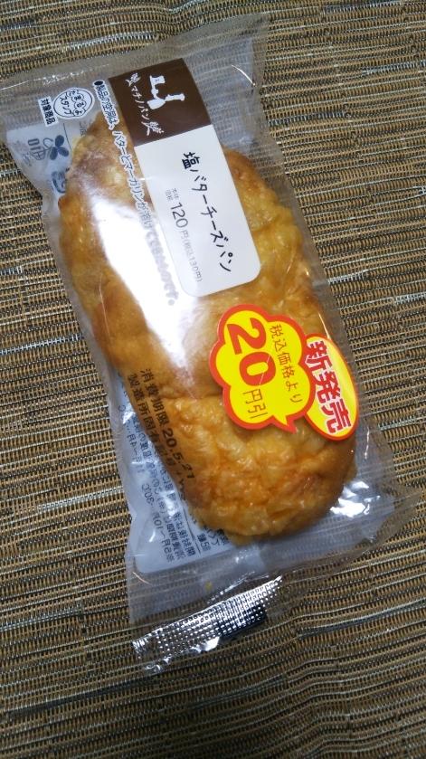 ローソン 塩バターチーズパン_f0076001_23060785.jpg