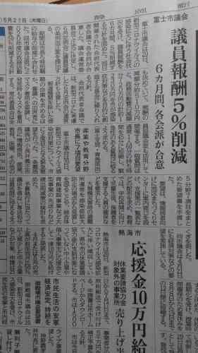 富士市議会として市長へのコロナ対策要望第二弾と議員報酬の削減_f0141310_08123671.jpg