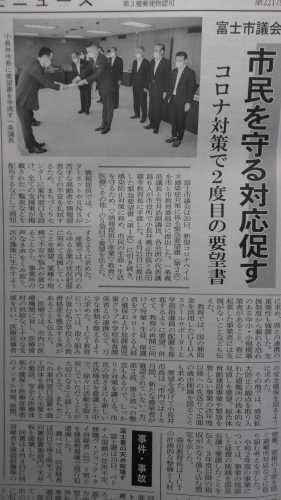 富士市議会として市長へのコロナ対策要望第二弾と議員報酬の削減_f0141310_08124340.jpg