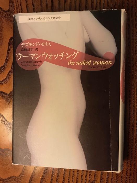 ウーマンウォッチング(the naked woman_b0084241_20412679.jpg