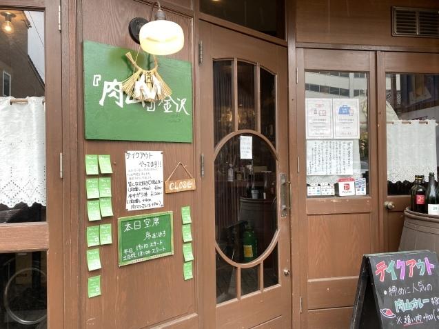 肉山 金沢(金沢市池田町)_b0322744_21554206.jpeg