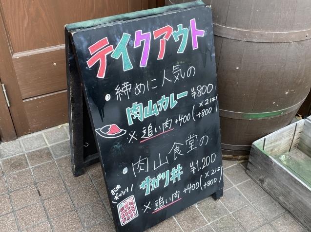 肉山 金沢(金沢市池田町)_b0322744_21555751.jpeg