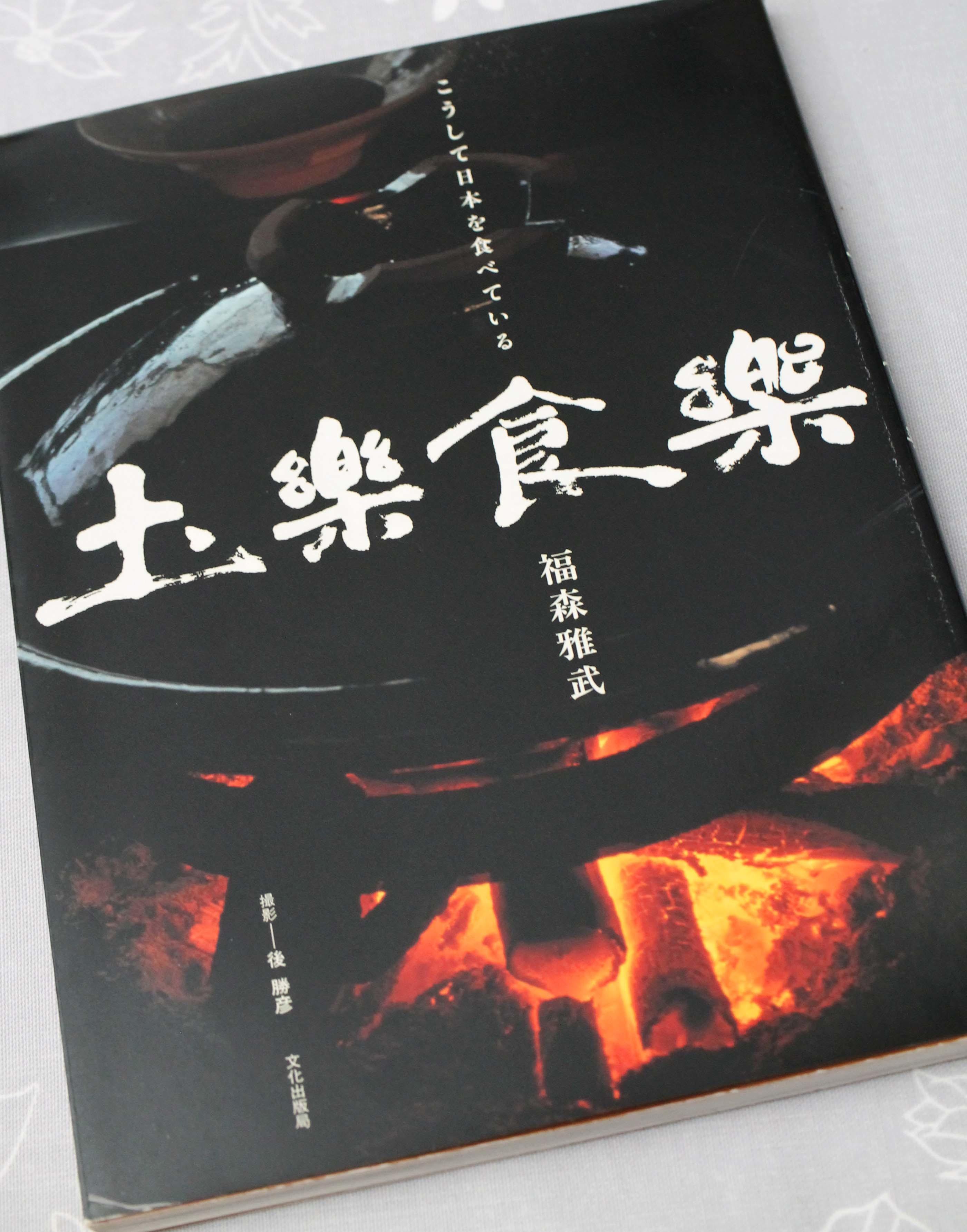 山菜すき焼き・・・土楽の黒鍋_d0377645_22443416.jpg