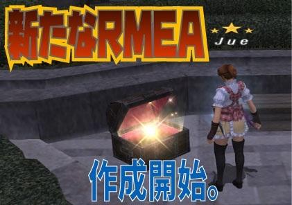 新たなRMEA作成開始。_e0401547_20545369.jpg