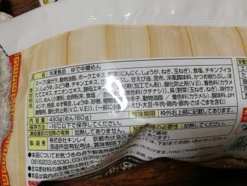 冷凍食品 塩元帥 塩ラーメン キンレイ_a0007462_09141785.jpg