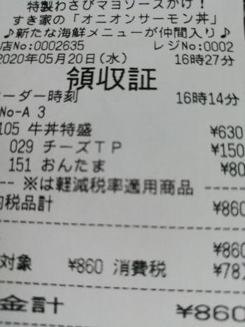 チー牛に俺はなる すき家_a0007462_09440894.jpg