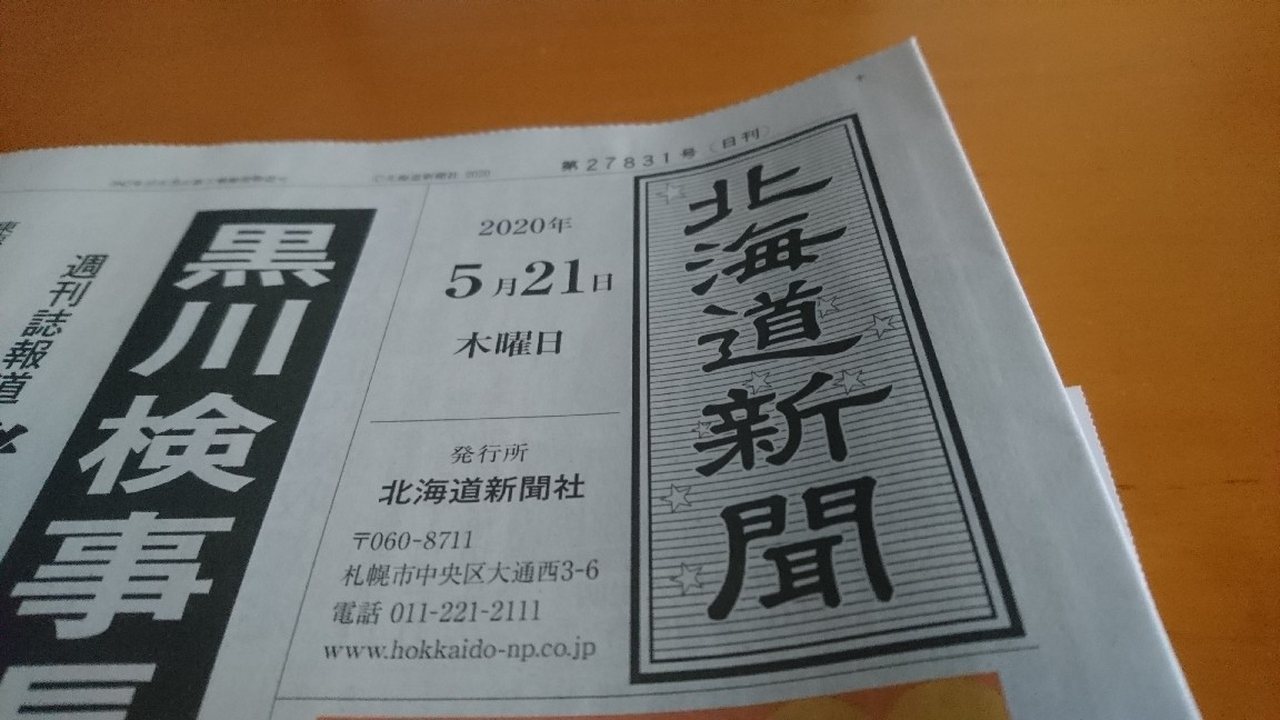 2020年5月21日(木)今朝の函館の天気と気温は。昨日は寒かった、3月中旬の気温が_b0106766_06091410.jpg