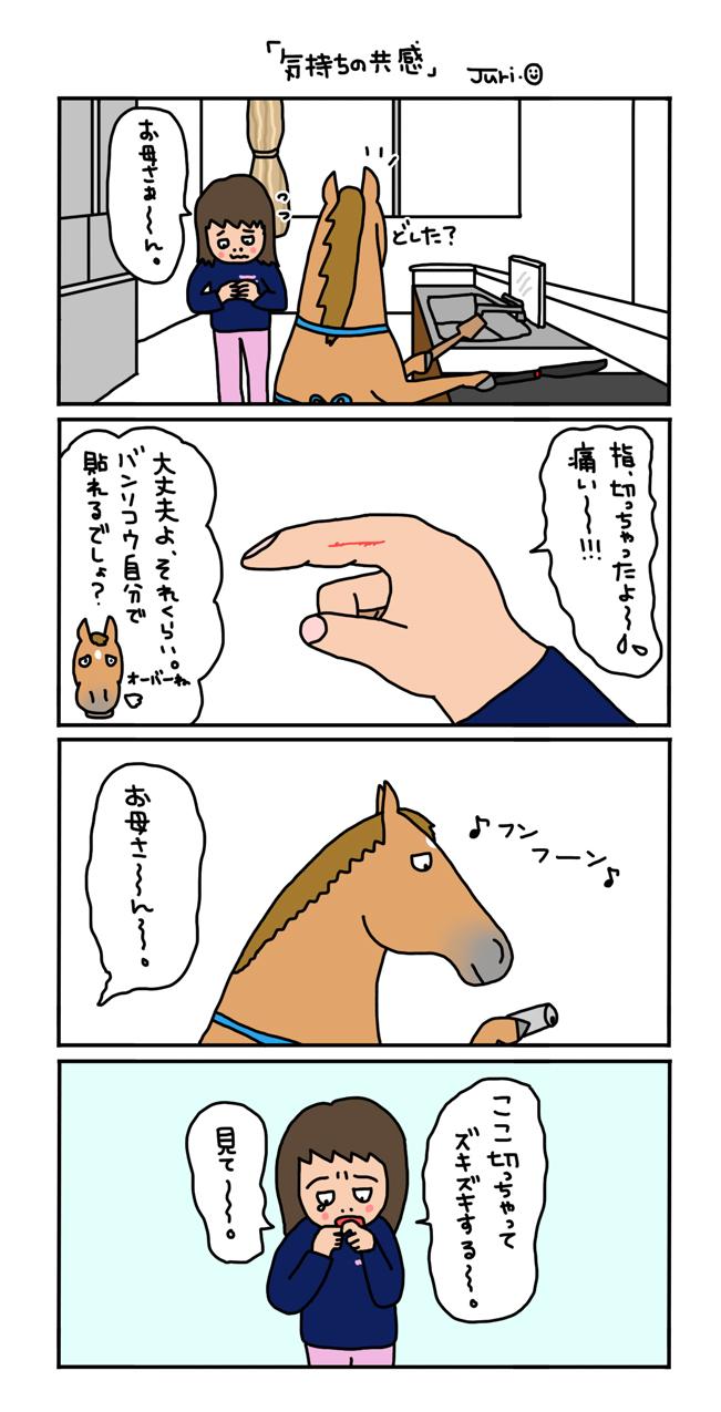 お母さんは競走馬・日常編_a0093189_08162480.jpg