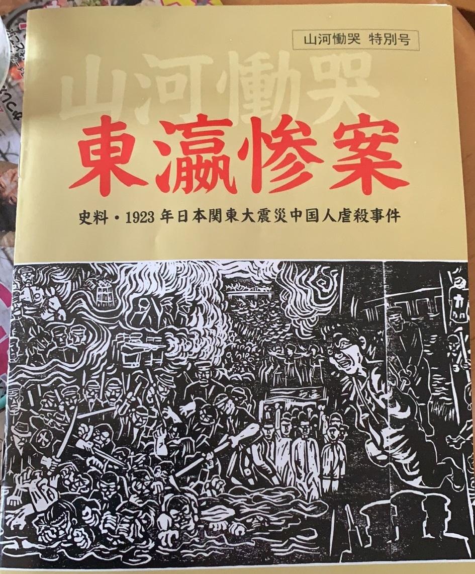 关东大地震七百多华工被杀的东瀛惨案_d0007589_20153477.jpg