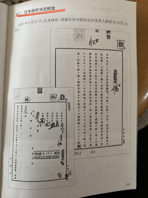 关东大地震七百多华工被杀的东瀛惨案_d0007589_20174444.jpg