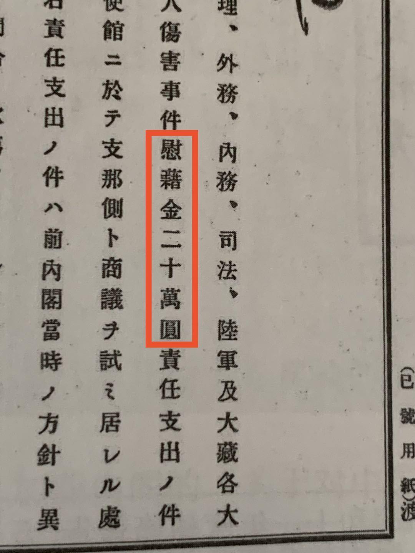 关东大地震七百多华工被杀的东瀛惨案_d0007589_20182269.jpg