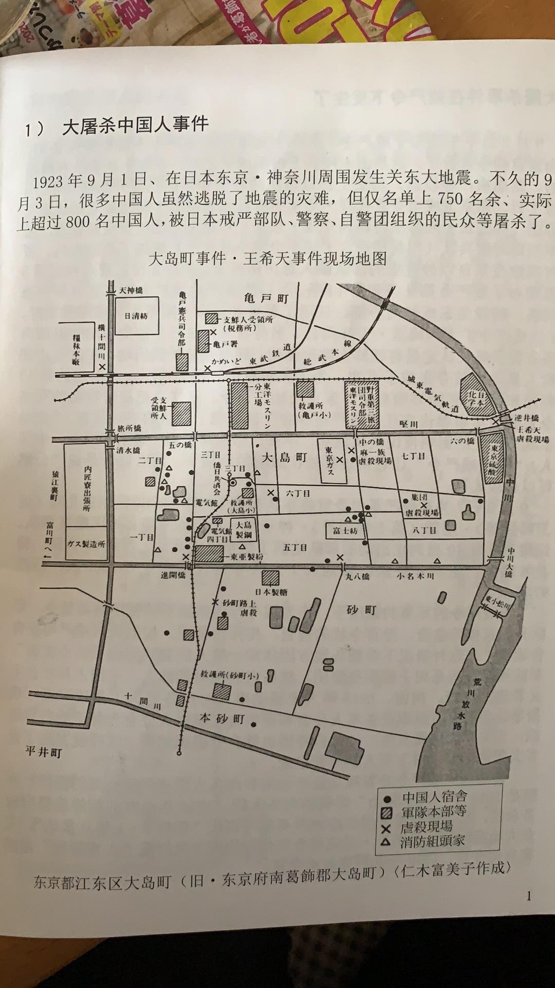 关东大地震七百多华工被杀的东瀛惨案_d0007589_20194579.jpg