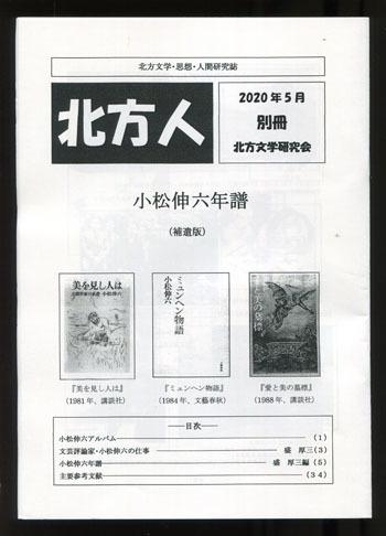 金沢文圃閣内容見本/北方人_f0307792_20132454.jpg