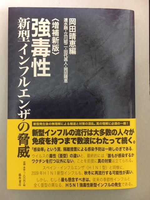 読書三昧「日本を襲ったスペイン・インフルエンザ」_f0222994_05005945.jpg