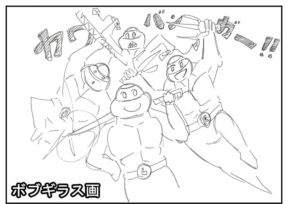 【ただの雑記】リモートラクガキ対決_f0205396_12393166.jpg