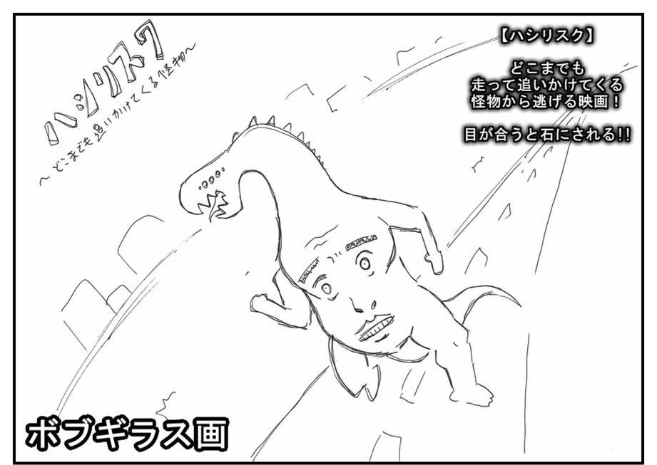 【ただの雑記】リモートラクガキ対決_f0205396_12393946.jpg