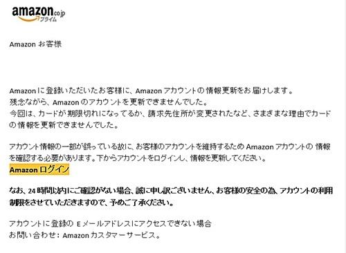 ベテラン記者も騙されたAmazonののスパムメール_d0046702_16214536.jpg
