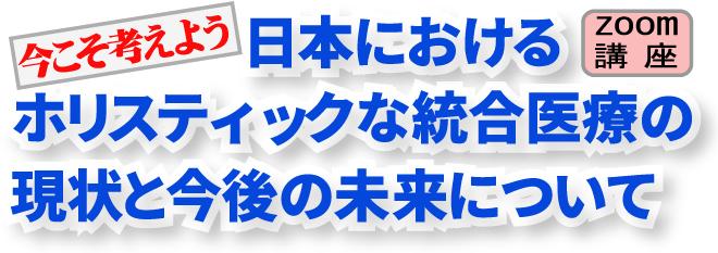 「今こそ考えよう」日本におけるホリステイックな統合医療の現状と今後の未来について_d0160105_19091786.jpg