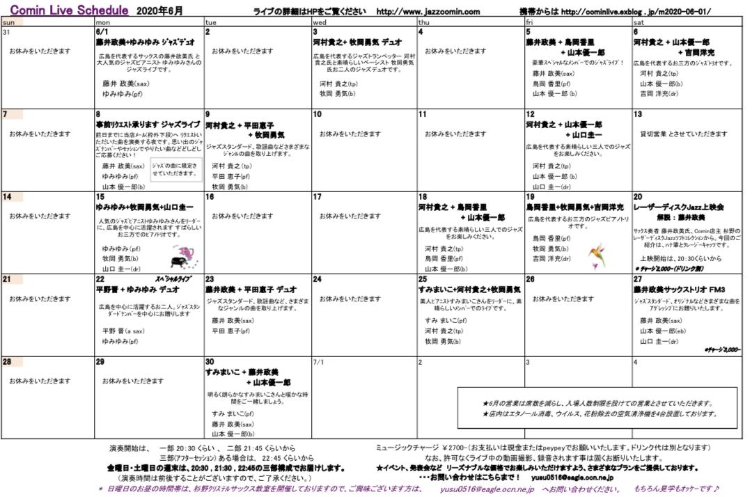 広島 ジャズライブカミン  Jazzlive Comin 6月1日より営業を再開いたします。_b0115606_21122788.jpeg