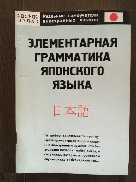 ロシア語書籍 ***_e0197114_17200710.jpeg