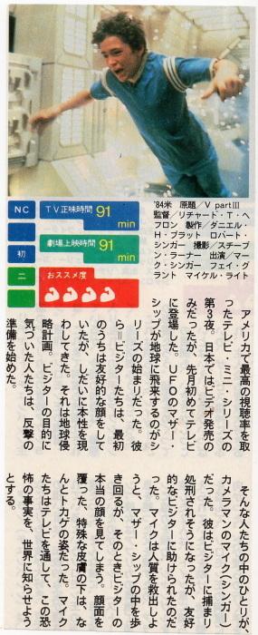 V (1983) & V: THE FINAL BATTLE (1984)_c0047930_03060327.jpg