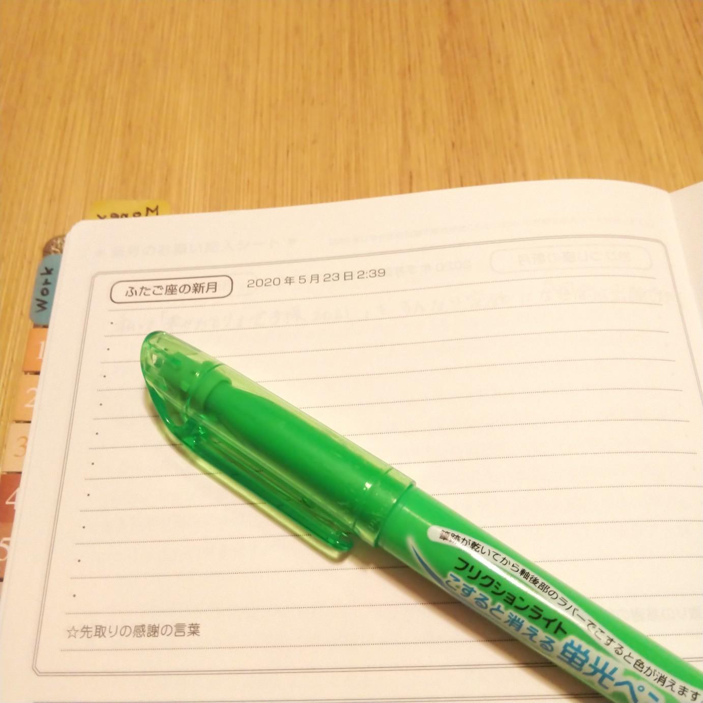 200522 「新月のお願い」INふたこ座の新月_f0164842_20293814.jpg