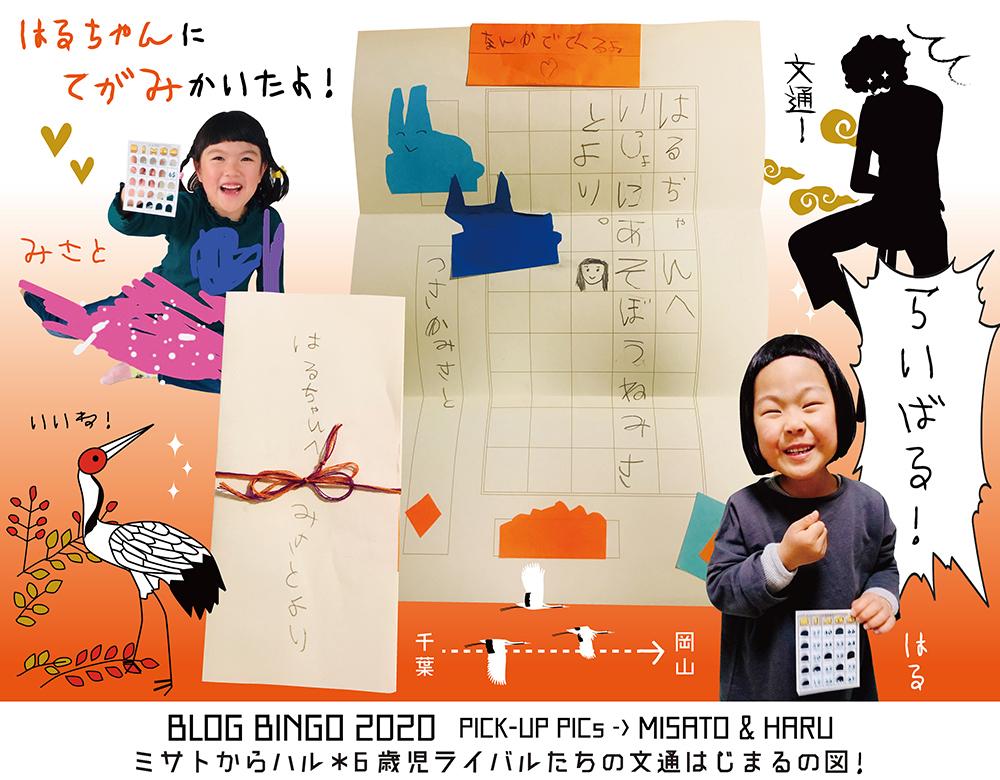 【BLOG BINGO 2020】PICK-UP PICs : ミサトからハル*6歳児ライバルたちの文通はじまるの図!_d0018646_07533639.jpg