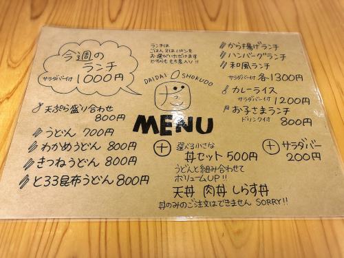 ステップアップカフェだいだい食堂_e0292546_13443654.jpg