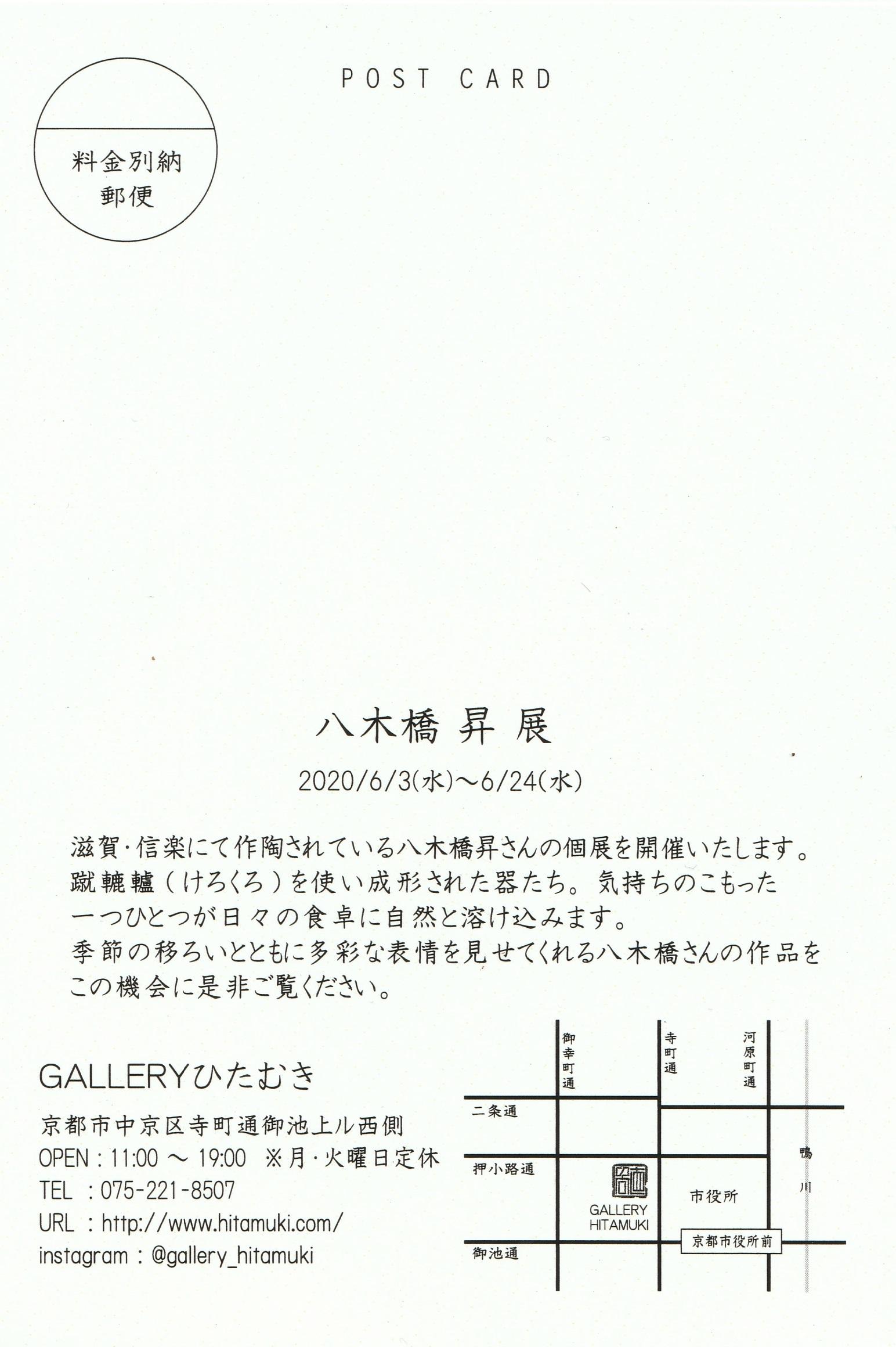 八木橋 昇 展_b0148849_14230521.jpg