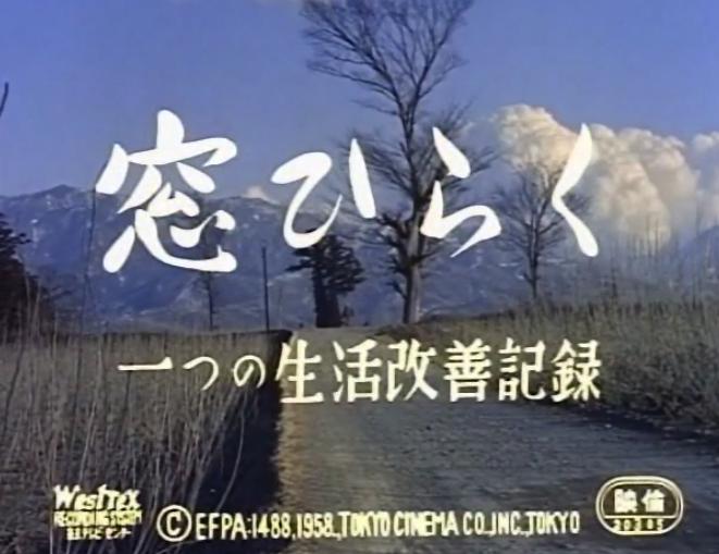選定映画の再公開7「窓ひらく ―つの生活改善記録」_b0115553_15364783.png
