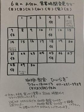 6月の定休日、営業時間変更など_a0277365_09031275.jpg