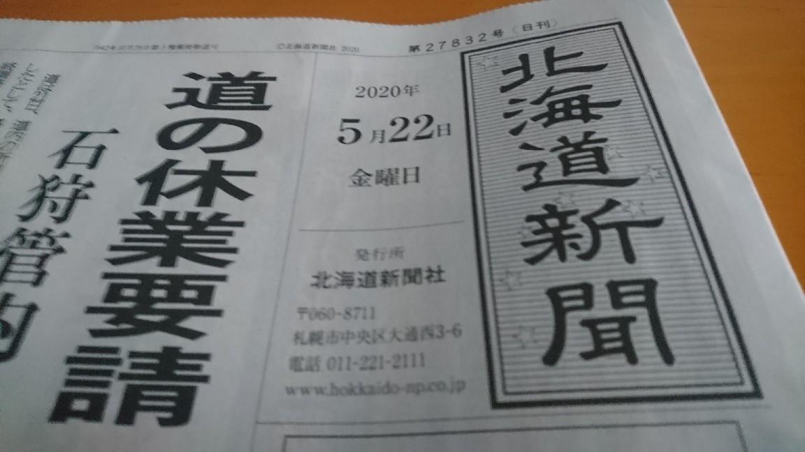 2020年5月22日(金)今朝の函館の天気と気温は。緊急事態宣言北海道は継続_b0106766_05545513.jpg