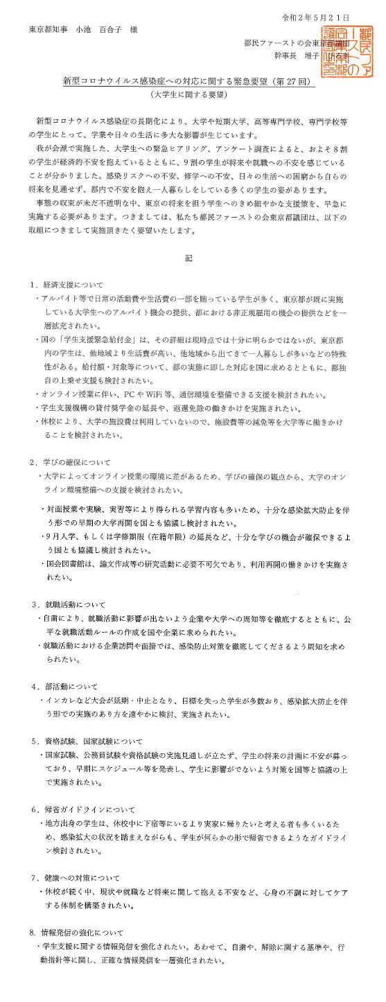 新型コロナウイルス感染症への対応に関する緊急要望(大学生関係)_f0059673_23123571.jpg