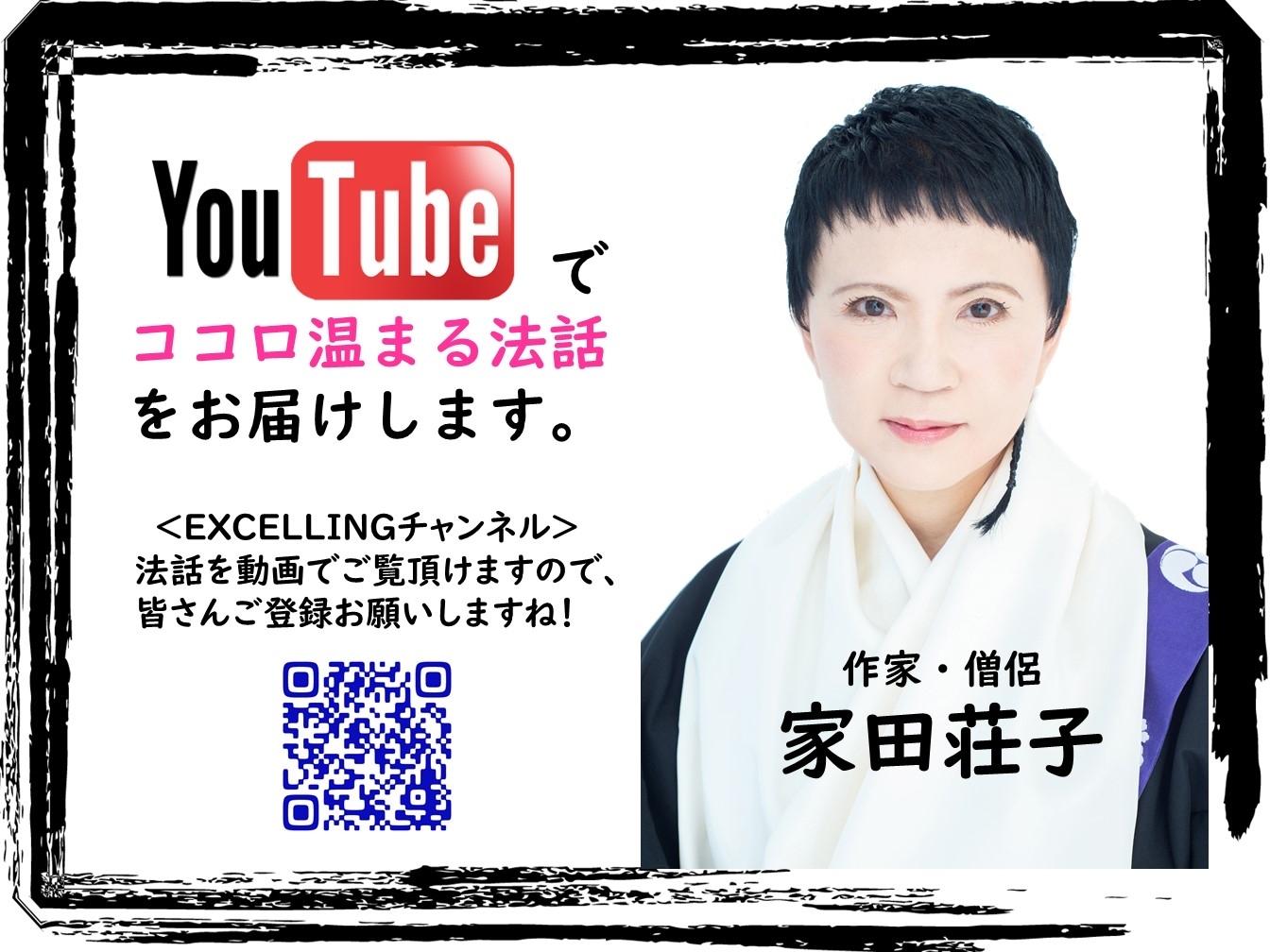 YouTube ココロの法話 5回目_d0339676_16234311.jpg