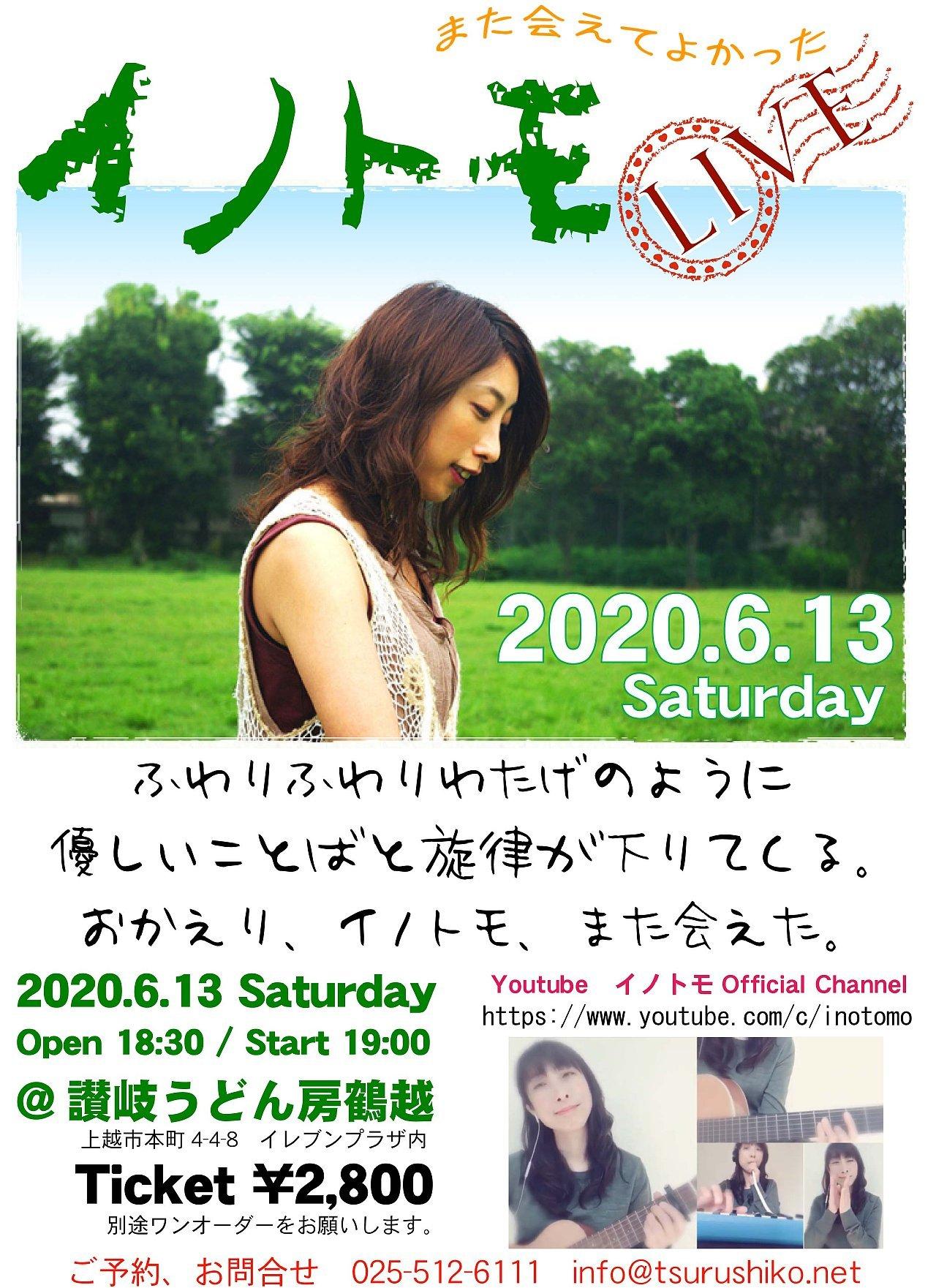6/13土曜「イノトモおかえりライブ」開催予定のお知らせ_c0092877_00320896.jpg